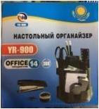 Настольный органайзер YR-900 14 предметов