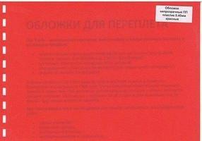 Обложки ПП пластик А4, 0,40мм, красные (50)