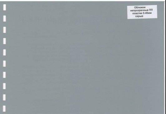 Обложки ПП пластик А4, 0,40мм, серые (50), фото 2