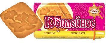 Печенье Юбилейное (п/п упак 0,185), фото 2