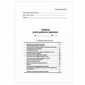 Табель учета рабочего времени, А3 формат, 2 слой, цена за лист