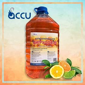 Цитрусовое жидкое мыло эконом 5л