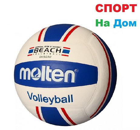 Пляжный мяч волейбольный Molten Beach Volleyball EV5000, фото 2
