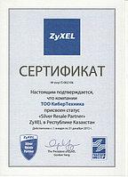 Сертификат о присвоении статуса ZyXEL