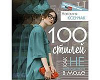 Ксенчак Н. А.: 100 стилей. Как не заблудиться в моде