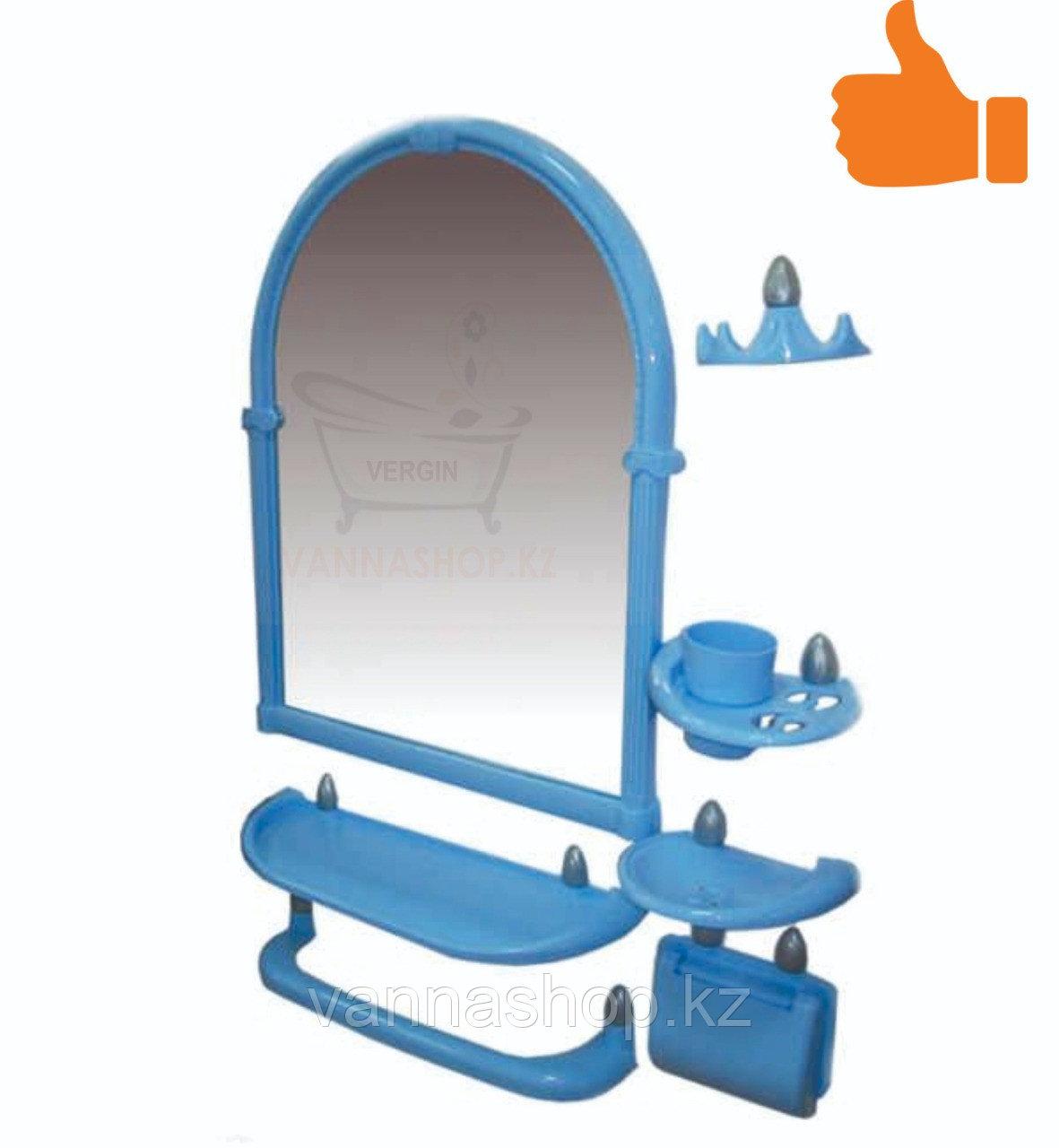 Зеркальный набор для ванной комнаты