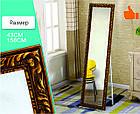 Напольное зеркало коричневого цвета в гипсовой рамке, фото 2