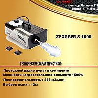 Дым машина ZFogger S 1500 Ватт, на радио пульте. Жидкость для дыма EUROLITE в подарок!!!