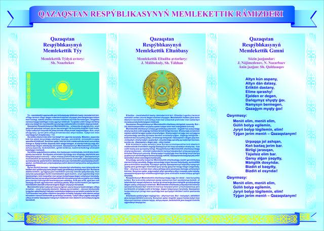 Государственные символы РК
