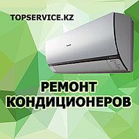Ремонт кондиционеров Алматы в организациях и на дому