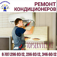 Профессиональный ремонт кондиционеров