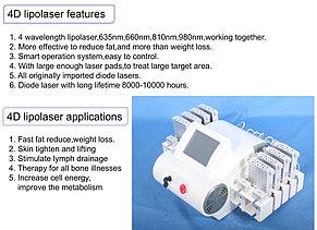 Аппарат лазерный липолиз, фото 2