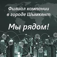 Филиал компании в городе Шымкент.