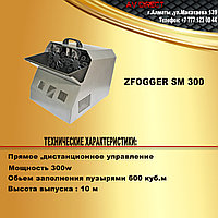 Генератор мыльных пузырей ZFogger Sm 300 + жидкость EUROLITE BUBBLE в подарок!!!