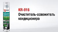 Очиститель-освежитель кондиционера KERRY KR-916