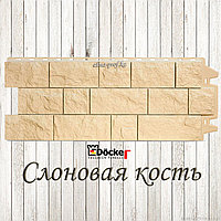 """Фасадная панель Дёке """"Fels"""" (Слоновая кость)"""