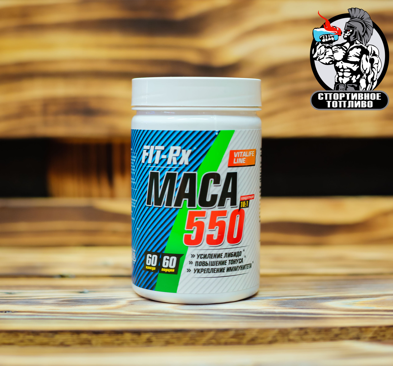 Fit-Rx Maca 550 (60капс - 60порций)