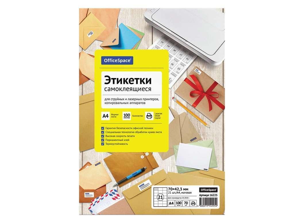 Этикетки самоклеящиеся OfficeSpace, А4, 210 х 297 мм., 1 шт/лист, 25 л.