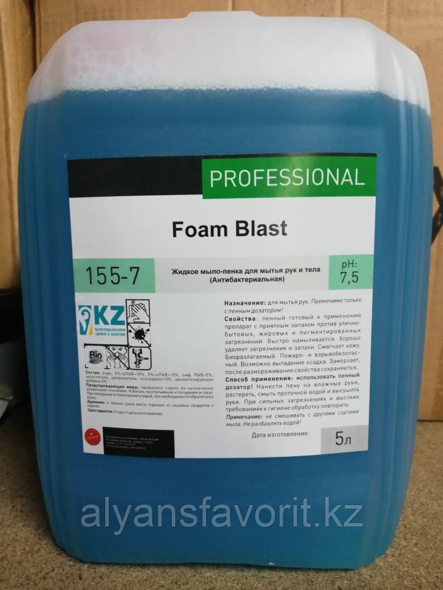 Foam Blast - жидкое мыло-пенка для рук антибактериальное (бактерицидное). 5 литров.РК