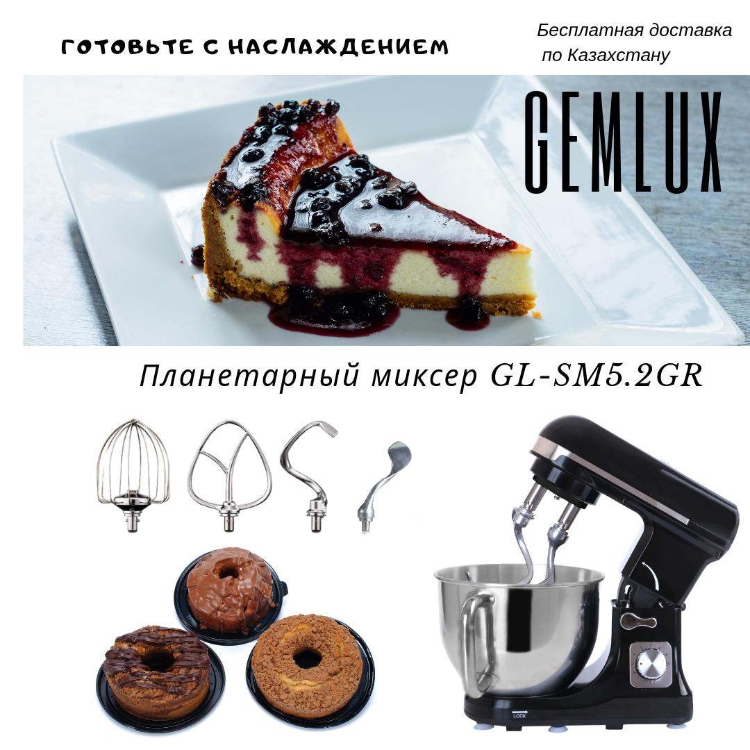Миксер планетарный GEMLUX GL5.2 Бесплатная доставка Казахстан