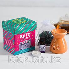 Набор «Анти-стресс»: аромасаше, арома лампа, арома масло, свеча, чай 25 г