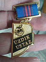 Медали для учебных заведений.