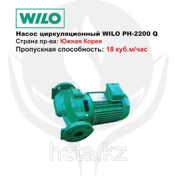 Насос циркуляционный Wilo PH-2200 Q