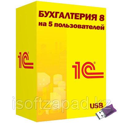 1С:Бухгалтерия 8 для Казахстана. Комплект на 5 пользователей.(USB)