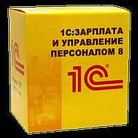 1С:Предприятие 8. Зарплата и Управление персоналом для Казахстана