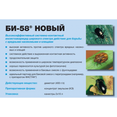 Инсектицид Би - 58 Новый