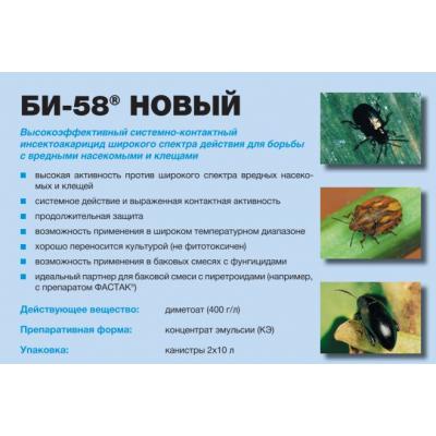 Инсектицид Би - 58 Новый, фото 2