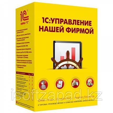 1С:Предприятие 8. Управление нашей фирмой для Казахстана , фото 2