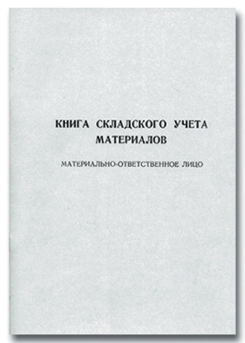 Книга складского учета48л