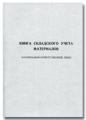 Книга складского учета48л, фото 2