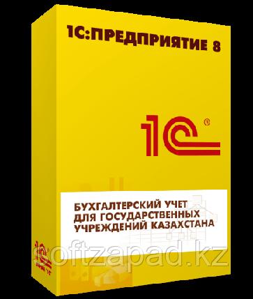 1С:Предприятие 8. Бухгалтерский учет для государственных учреждений Казахстана, фото 2