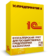 1С:Предприятие 8. Бухгалтерский учет для государственных предприятий Казахстана