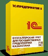 1С:Предприятие 8. Бухгалтерский учет для государственных предприятий Казахстана (USB)