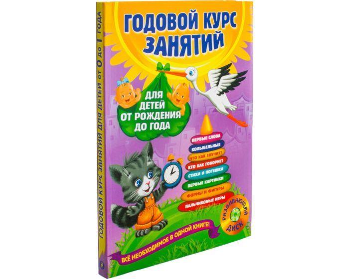 Горбацевич А. Г., Мазаник Т. М.: Годовой курс занятий: для детей от рождения до года (+CD)