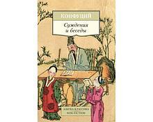 Конфуций: Суждения и беседы