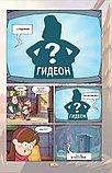 Гравити Фолз. Графический роман. Вып. 2, фото 8