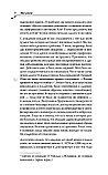 Хей Л., Шульц М. Л.: Исцели свое сознание. Универсальный рецепт душевного равновесия, фото 9