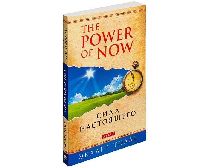"""Толле Э.: """"Power of Now"""".Сила Настоящего: Руководство к духовному пробуждению"""