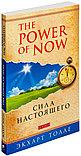 """Толле Э.: """"Power of Now"""".Сила Настоящего: Руководство к духовному пробуждению, фото 2"""