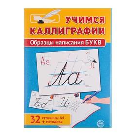 Набор 'Учимся каллиграфии' образцы написания букв, 32 стр., А4 - фото 1