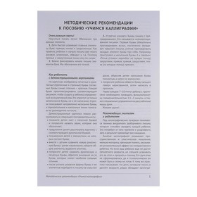 Набор 'Учимся каллиграфии' образцы написания букв, 32 стр., А4 - фото 2