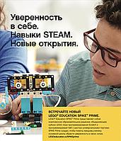 Анонс нового продукта LEGO EDUCATION