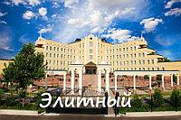 "Сарыагаш, Санаторий ""Aray De luxe Thermal resort"" Арай де люкс БЕЗ ПРЕДОПЛАТЫ, фото 1"