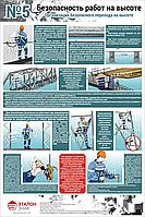 Безопасность работ на высоте, ред. 2016г Лист №5 Организация безопасного перехода на высоте