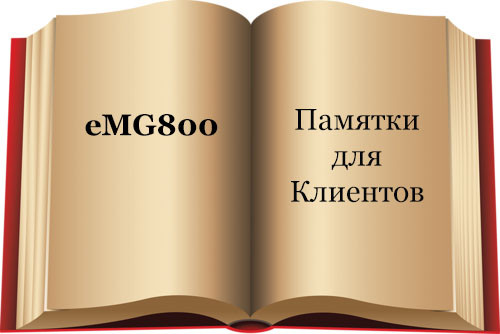 Памятка. IP АТС eMG800. Программирование кнопок системного телефона
