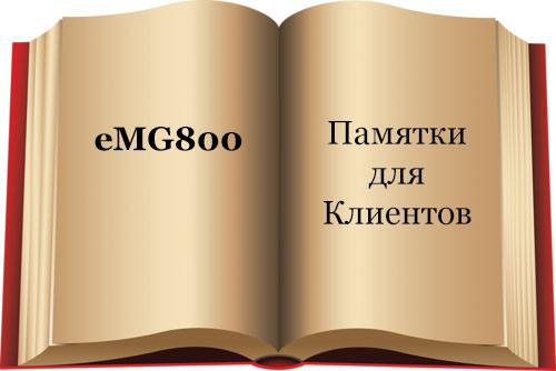 Памятка. IP АТС eMG800. Коды авторизации (пароль)